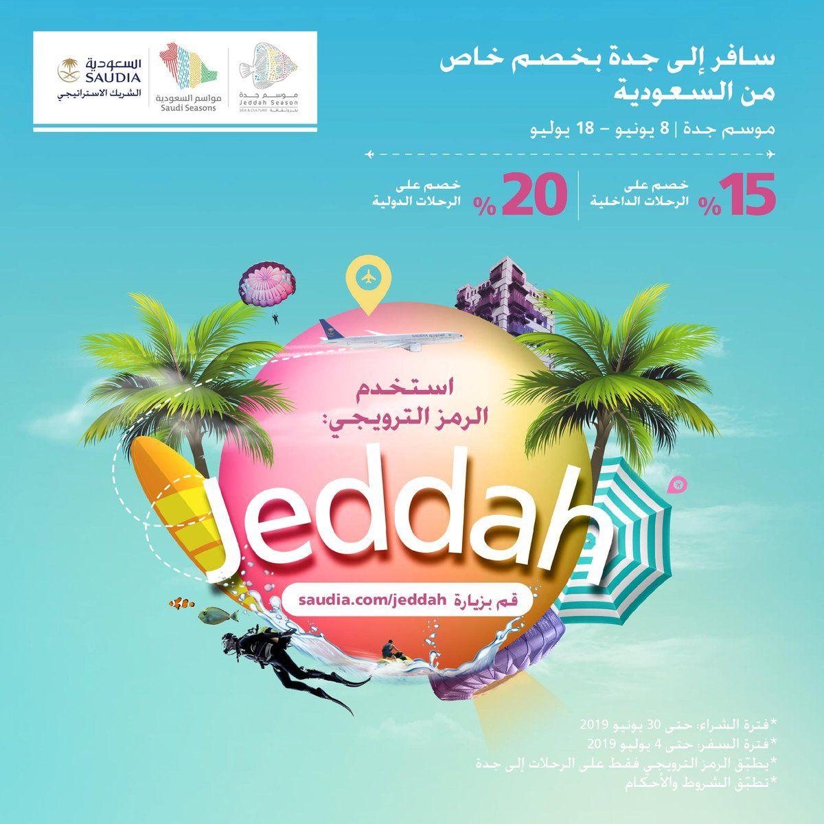 مسافر على جدة لا يضيع عليك عرضنا المميز أحجز الآن واستخدم كود Jeddah ووفر 20 على الدولية 15 على الداخلية على درجة الضيافة والأعمال والأو Jeddah Map