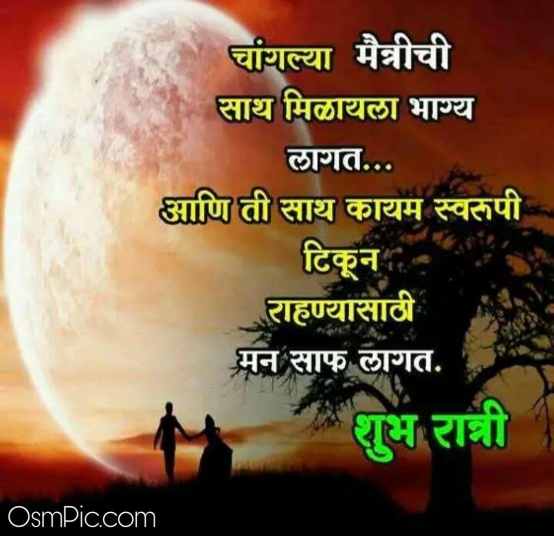 Good Night Marathi Quotes Good Night Marathi Good Night Quotes Good Morning Friends Quotes Good Night Prayer