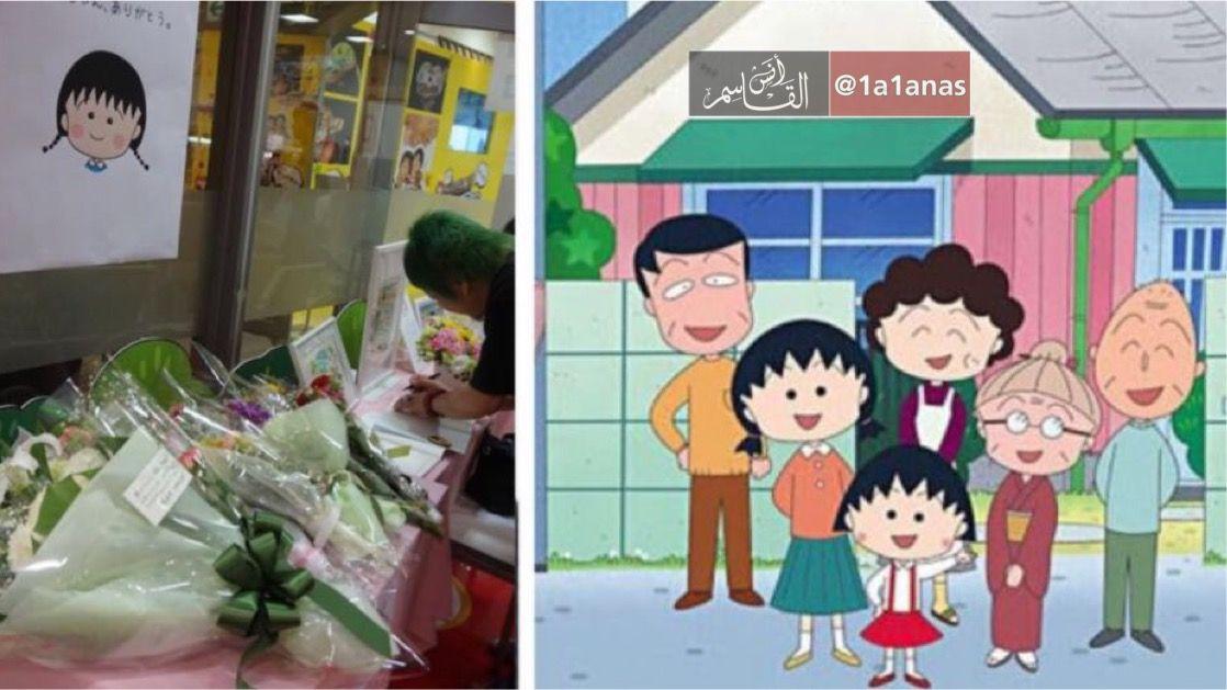 وفاة المانجاكا موموكو مؤلفة ماركو الصغيرة عن عمر يناهز 53 عام ا بعد صراع مع مرض السرطان توفيت في 15 أغسطس 2018م Character Family Guy Fictional Characters