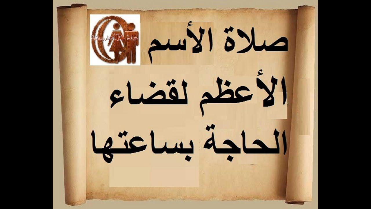 صلاة الأسم الأعظم لقضاء الحاجة بساعتها Islamic Quotes Fondant Cupcake Toppers Beliefs