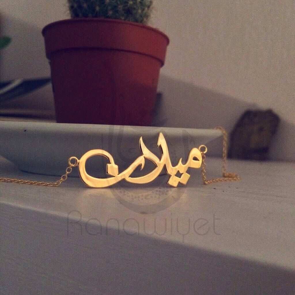 Milan ميلان Arabicnamenecklace Arabicnecklace Simplistic Arabic Namenecklace Arabiccalligraphy Namedes Name Necklace Arabic Necklace Diy Baby Headbands