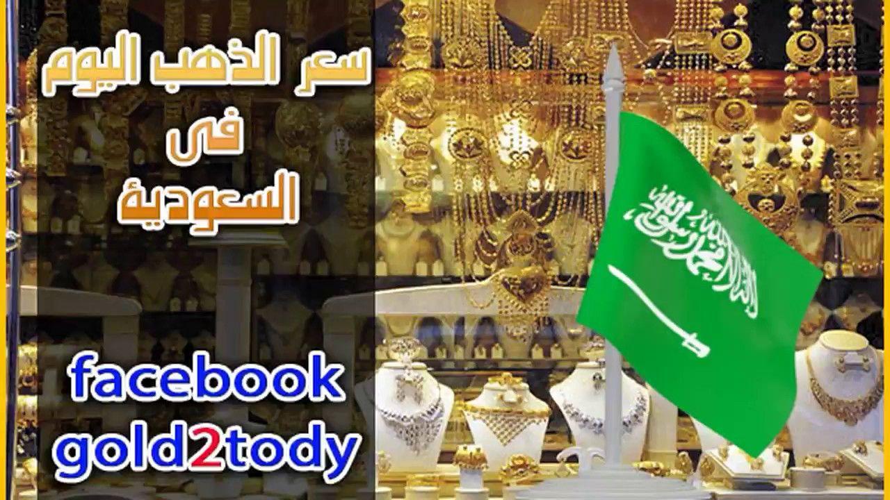 سعر الذهب فى السعودية فى محلات الصاغه الخميس 24 11 2016 الساعة 1 ظهرا Http Bit Ly 2dh36ov Novelty Christmas Gold Holiday