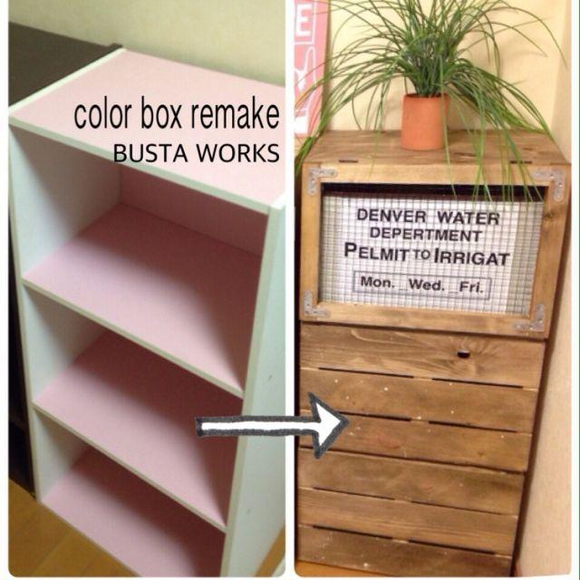 棚 カラーボックスリメイク 焼き網リメイク ハンドメイド 木 などの