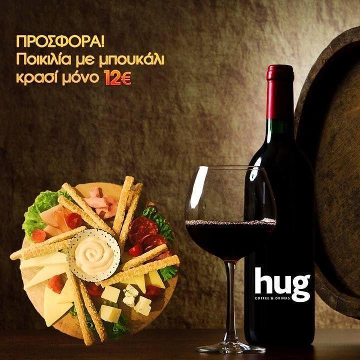 Οι προσφορές συνεχίζονται για τους λάτρεις της καλής ποικιλίας αλλαντικών και τυριών σε συνδυασμό με ενα μπουκάλι κρασί κάθε Δευτέρα εώς και Πέμπτη μόνο 12 ευρώ !!! Γι αυτό συνεχίζουμε να λέμε...Hug για να διασκεδάζεις όπως εσύ θέλεις!  #joinus  #hugbarcafe #fun #hugs