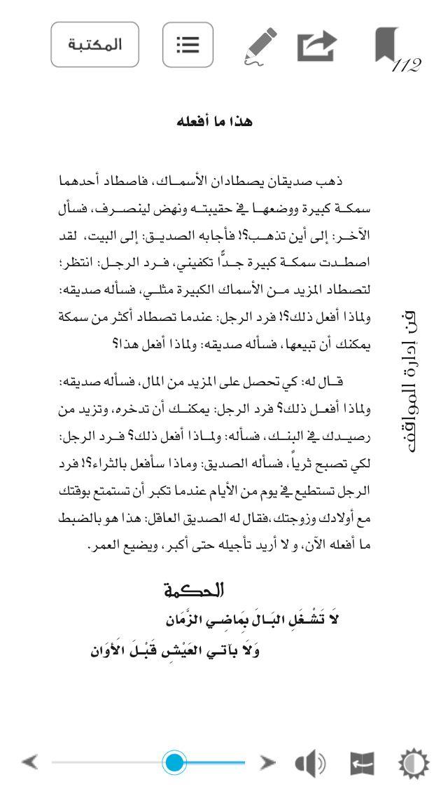 القناعة كتز لا يفتى مقولة لأ ندركوا معنى في زماننا هذا Quotes Words Arabic Words