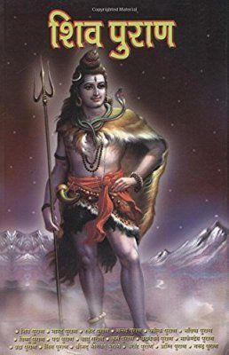 Shiv Puran In English Ebook
