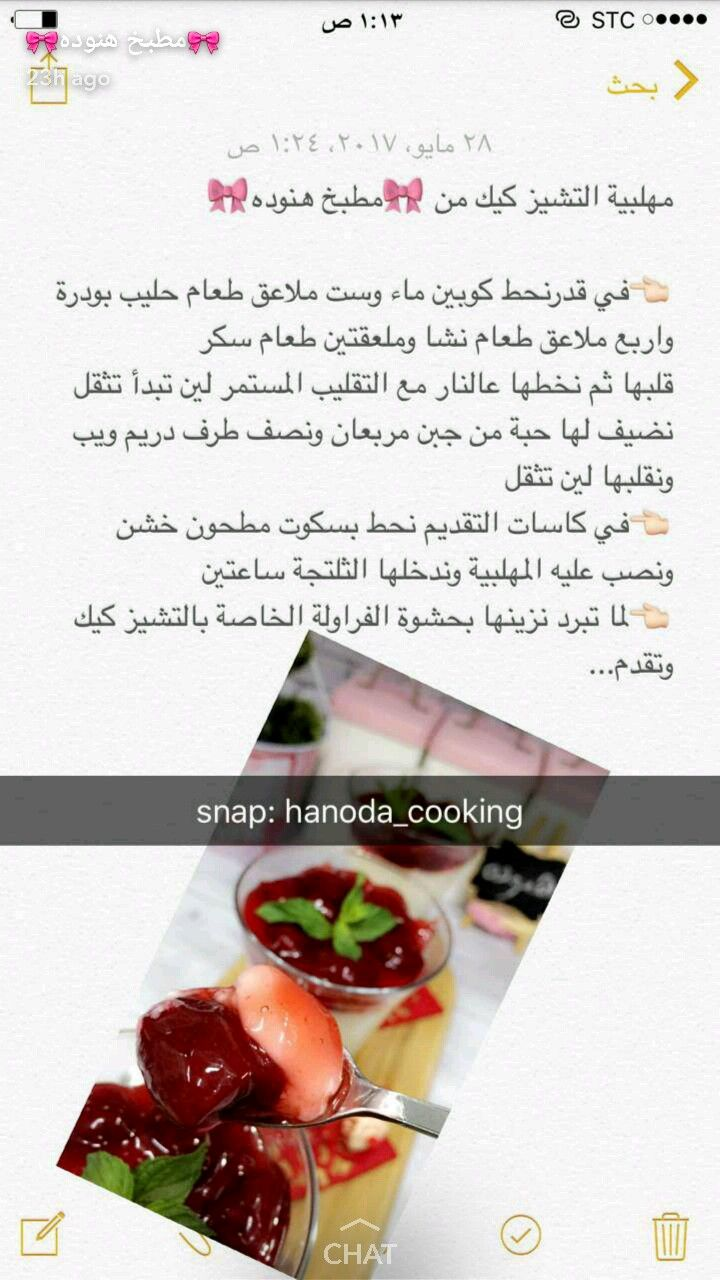 Pin By Nahed On حلا رمضان Food Vegetables Radish