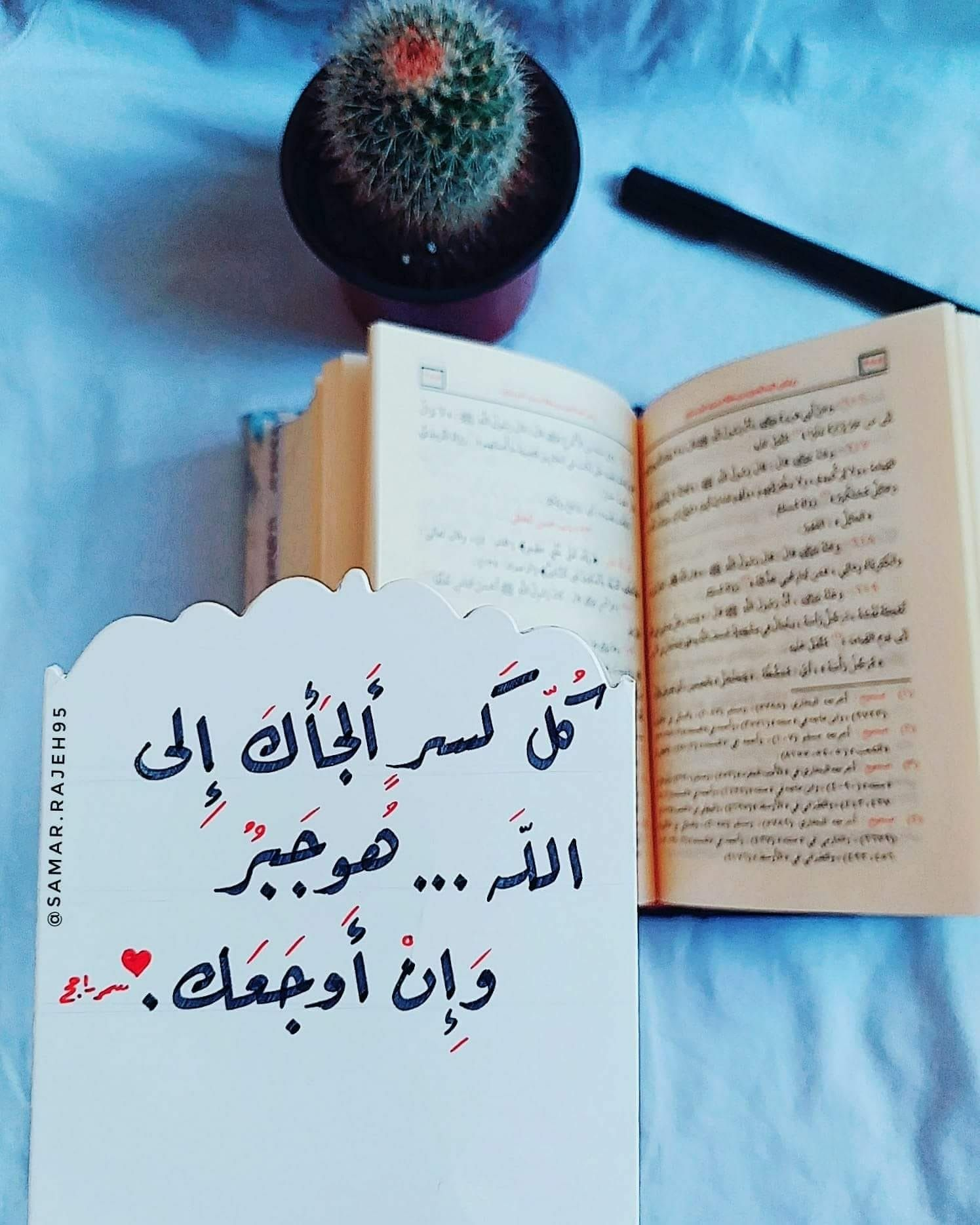 كل كسر ألجأك إلى الله هو جبر Words Quotes Islamic Quotes Wallpaper Iphone Wallpaper Quotes Love