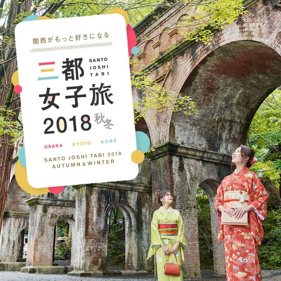 関西がもっと好きになる 三都女子旅2018秋冬 バナーデザイン 画像バナー パンフレット デザイン