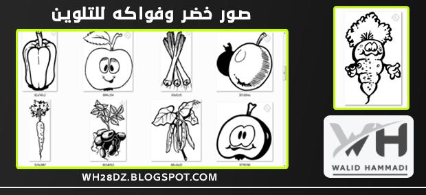 مجموعة كبيرة من صور الخضر والفواكه للتلوين Comics Peanuts Comics Art