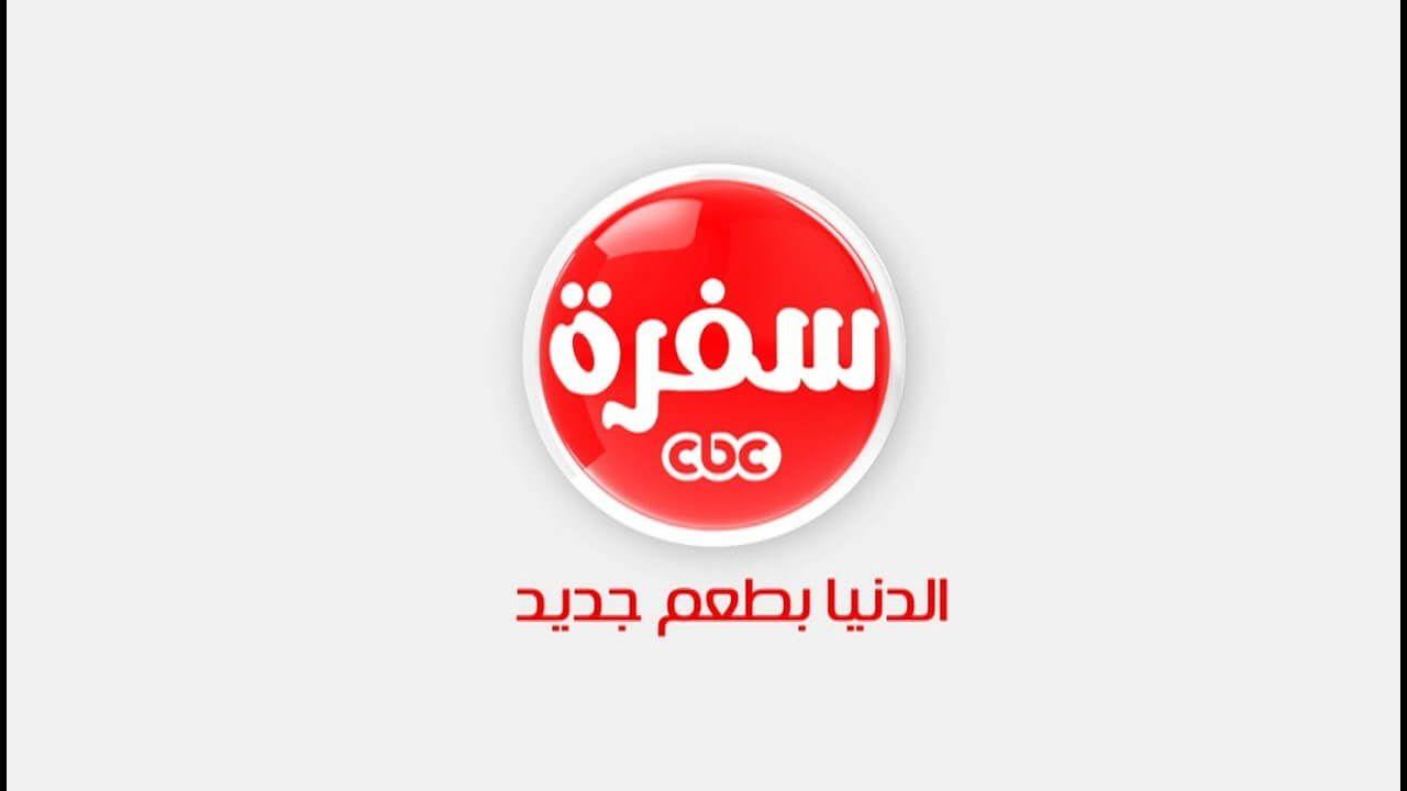 تردد قناة سي بي سي سفرة Cbc Sofra على النايل سات Enamel Pins