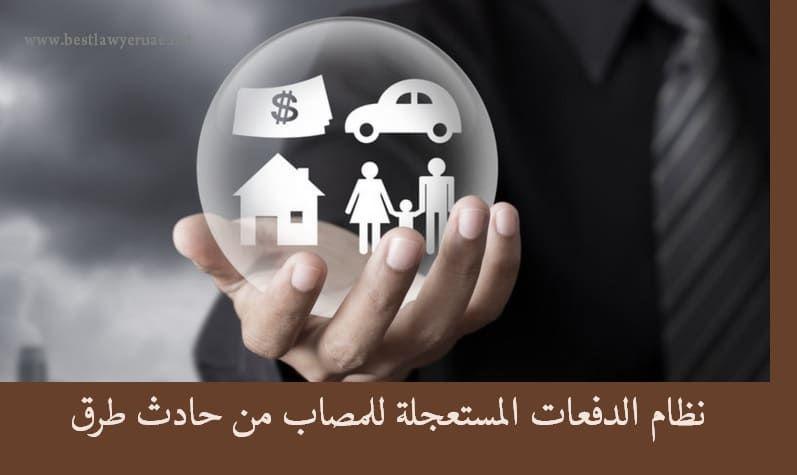 نظام الدفعات المستعجلة للمصاب من حادث طرق Insurance Law Okay Gesture Law