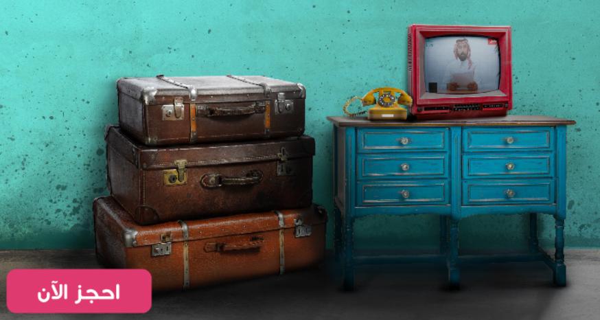 الاستعلام عن حجز طيران ناس في 2 خطوة Luggage Suitcase