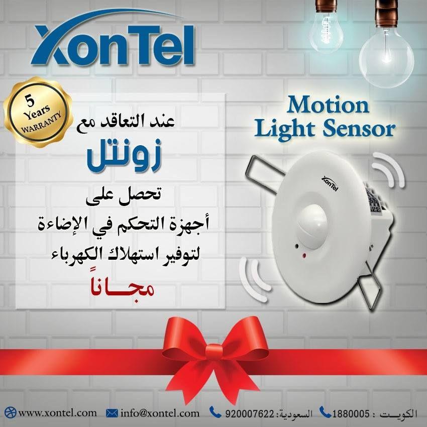 عند التعاقد مع زونتل تحصل مجانا علي اجهزة التحكم في الإضاءة لتوفير استهلاك الكهرباء Motion Light Sensor للتواصل فرع الك Home Decor Decals Decor Light Sensor