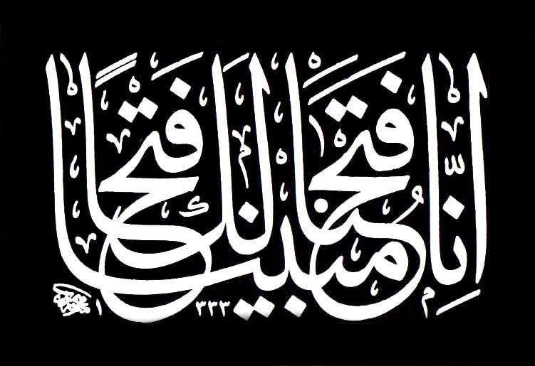 Islamic 0001 By Naderbellal On Deviantart Islamic Art Calligraphy Islamic Art Islamic Calligraphy