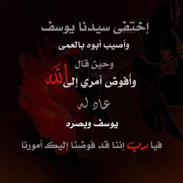 فوضت امرى اليك يارب Islamic Quotes Quotes Arabic Quotes
