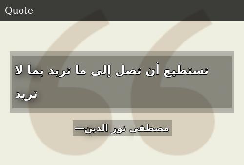 مصطفى نور الدين Quotes تستطيع أن تصل إلى ما تريد بما لا تريد Lockscreen Quotes Lockscreen Screenshot