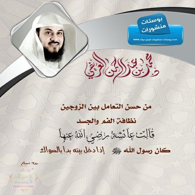 بوستات محمد العريفي من اقوال محمد العريفي Islam Sayings Sleep Eye Mask