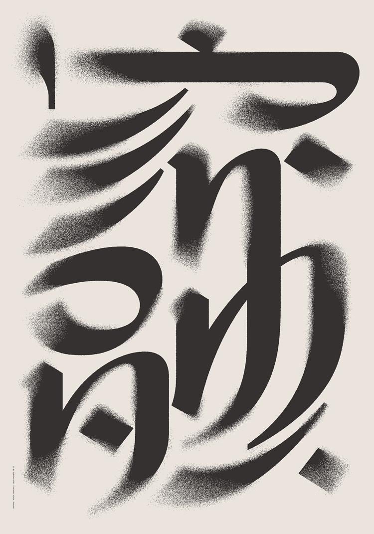 中國設計師嚴選 (上) ──70後翹楚 | Circle