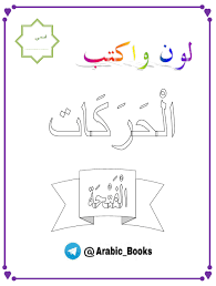 Image Result For ورقة عمل للحركات القصيرة الفتحة Arabic Books Arabic Lessons Books