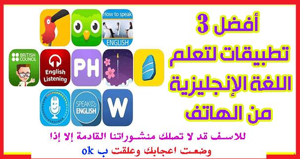 أفضل 3 تطبيقات لتعلم اللغة الإنجليزية من الهاتف مع رابط للتحميل Gaming Logos British Council Nintendo Wii Logo