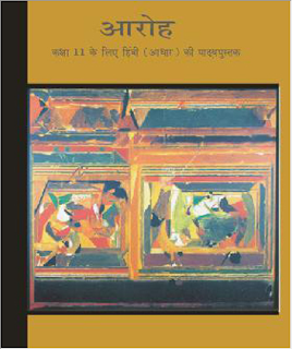 Class 11 Hindi Aroh and Poem NCERT Solutions PDF Free