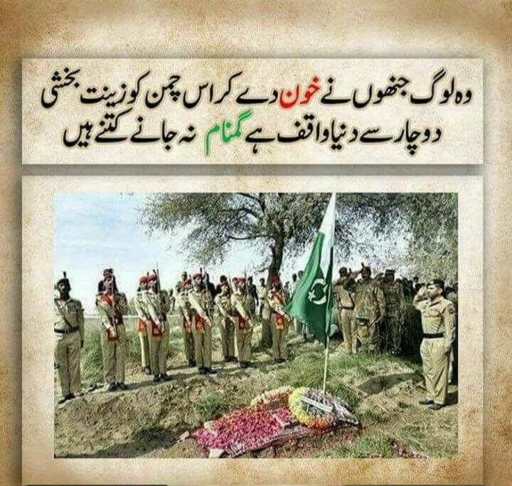 Pin by nafeesa on PAK board (With images) Pakistan army
