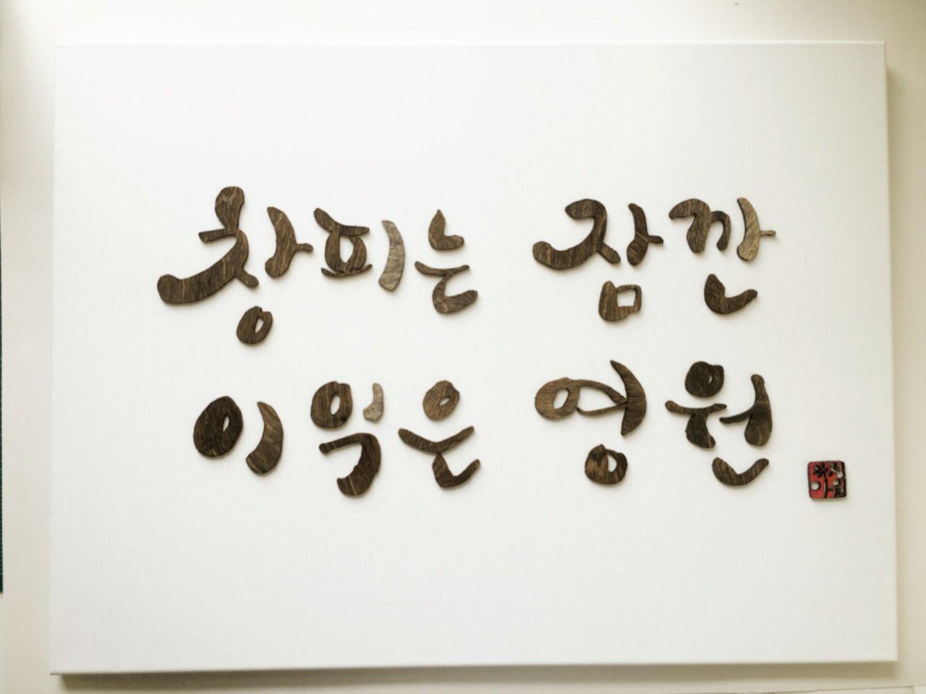 Wood Lettering Custom Order Korean English Calligraphy
