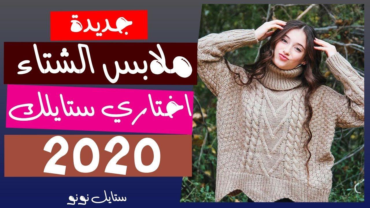 اجدد ملابس شتوي للبنات 2020 ستايلات لبس للبنات موضة شتاء Crochet Hats Fashion Crochet