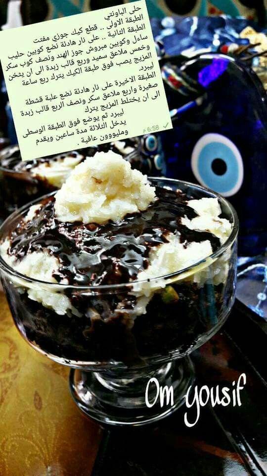 حلى الباونتي Food Arabic Food Desserts