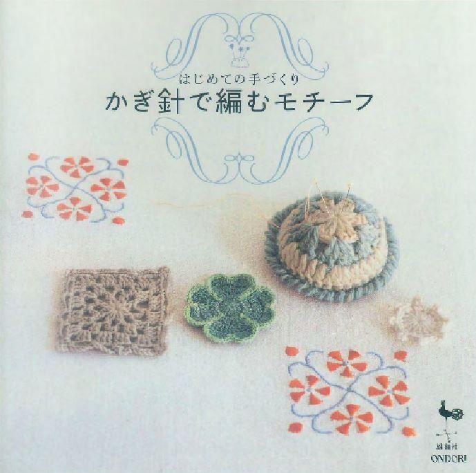 Revista ondori crochet   Miniaturas, Revistas y Apliques