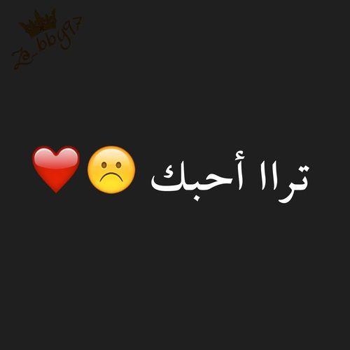 ترى أحبك حبيبتي Besties Quotes Funny Arabic Quotes Movie Quotes Funny