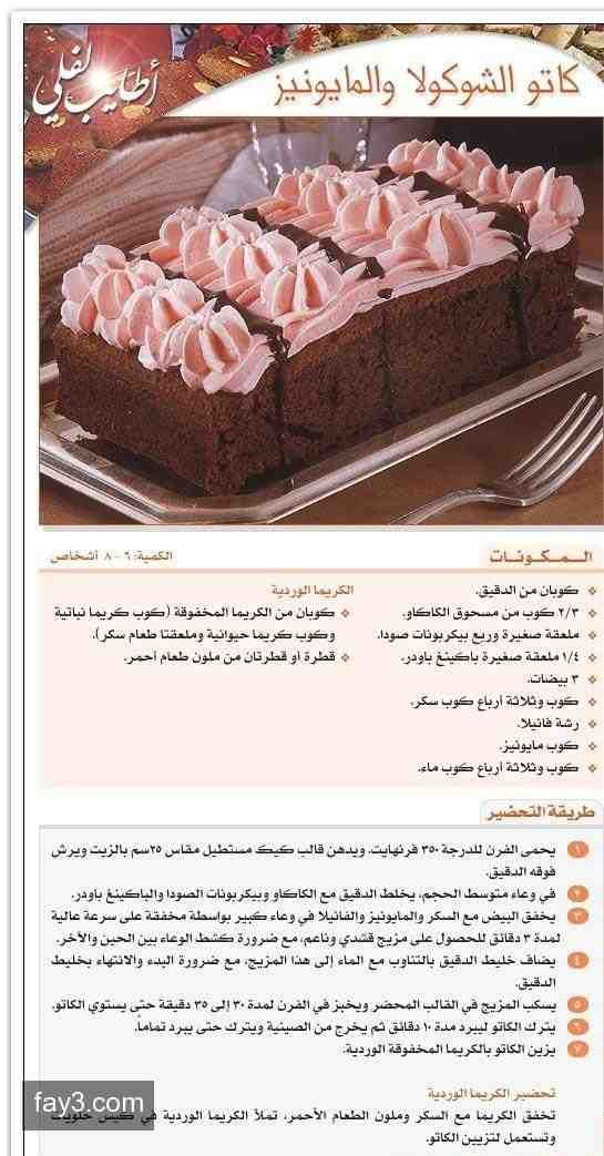 وصفة كاتو الشوكولا والمايونيز بالخطوات حلويات 8 Arabic Sweets Recipes Food Receipes Food