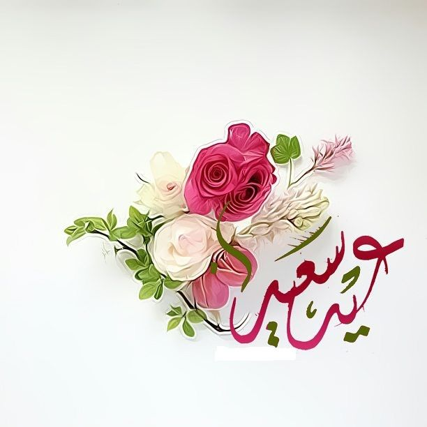 Pin By Nora Hashem On بطـاقـات صبـاحيـة واسـلاميـة Eid Al Adha Greetings Eid Cards Eid Greetings