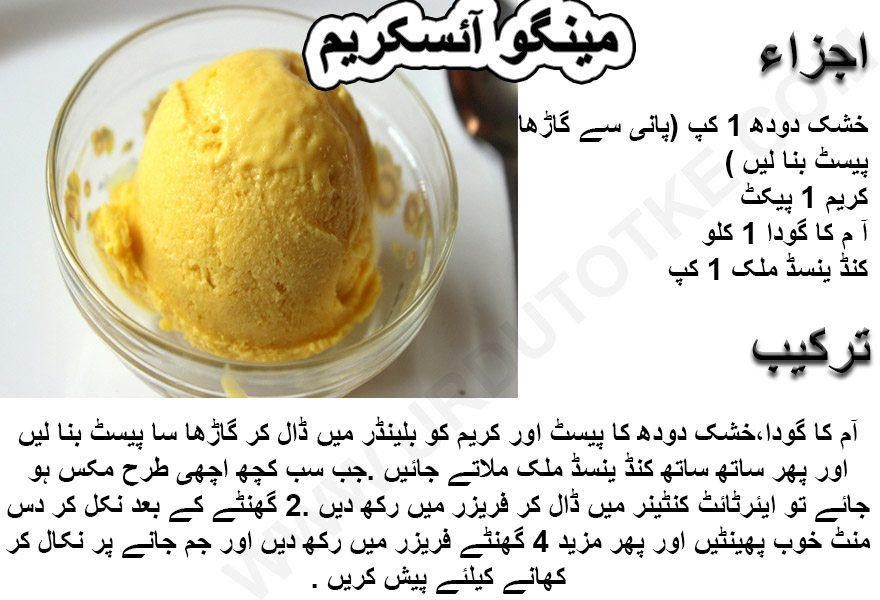 Pin By Urdu Totke On Urdu Totkay Kulfi Recipe Milk Recipes Tea Time Snacks