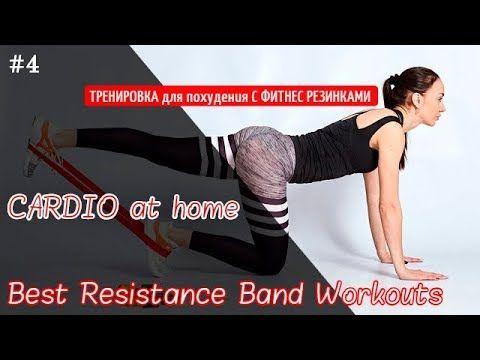 занятия с фитнес резинкой для похудения видео