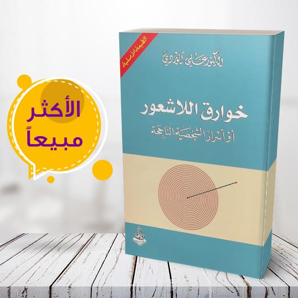 كتاب خوارق اللاشعور English Book Online Bookstore Book Cover