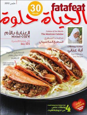 شجر الدر كتاب فتافيت Fatafit الأطباق العربية باللغة العربية والإندونيسية Food Cooking Fatafeat