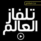 شاهد جميع القنوات العربية والعالمية بث مباشر مع تطبيق تلفاز العالم قنوات عربية عالمية بث حي مباشر 2020 In 2020 World Tv Gaming Logos Tv