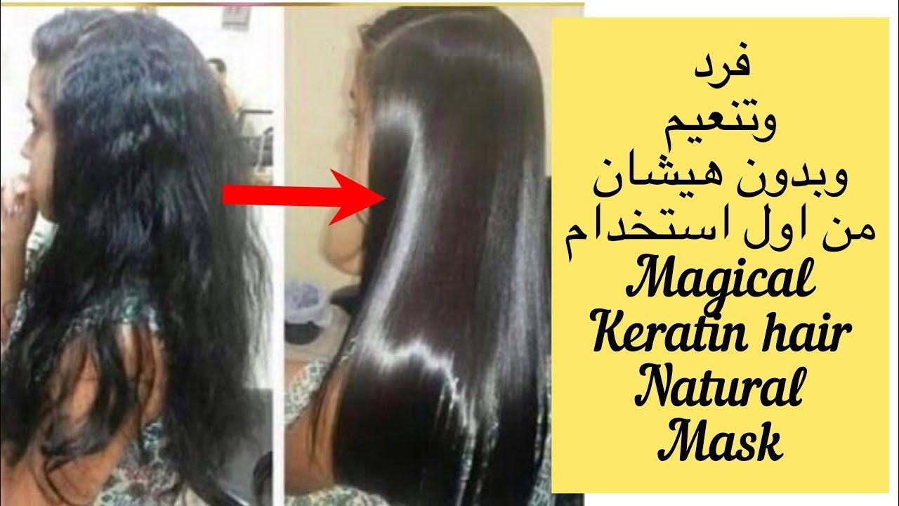 بديل البروتين والكيراتين الطبيعي لفرد وتنعيم الشعر ومنع الهيشان Magical Keratin Hair Natural Mask Youtube Keratin Hair Natural Mask Natural Hair Styles