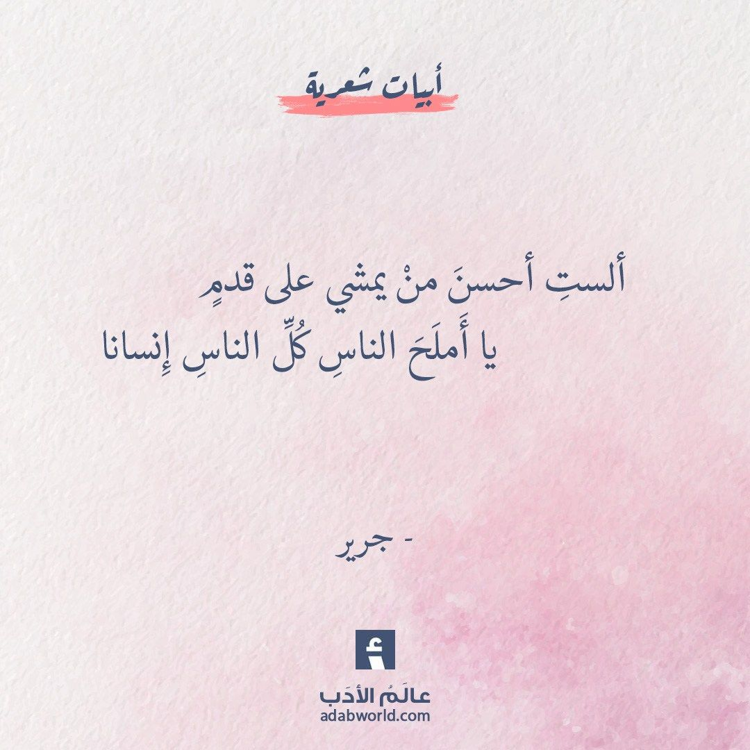 من اجمل ما قال جرير في الغزل عالم الأدب Islamic Love Quotes Words Quotes Wonder Quotes