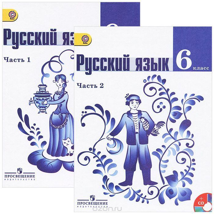Решебник по 6 класс по русскому языку пименова.