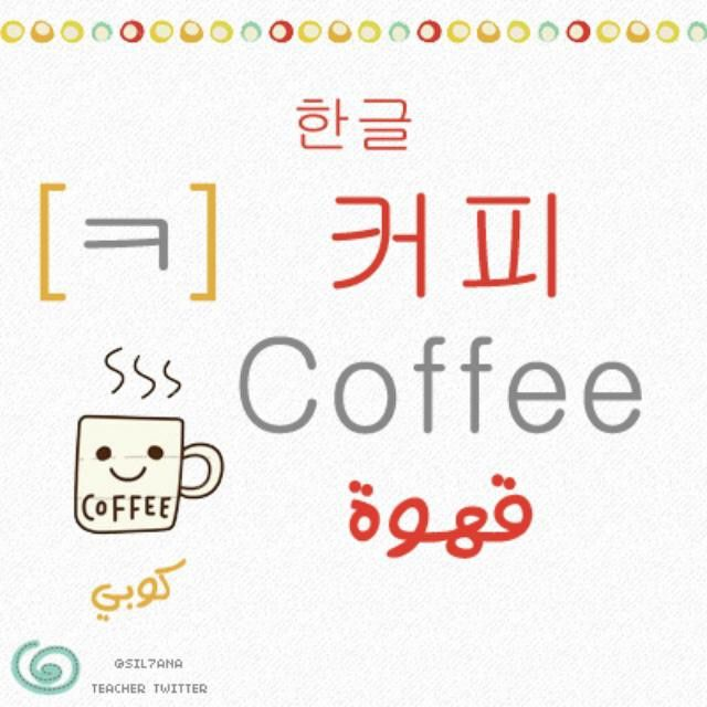 تعلم الكورية و الانجليزية On Instagram اللغة الكورية اللغة الانجليزية الحروف الكورية حرف ㅋ حرف من الحروف Korean Words Learn Korea Korean Language