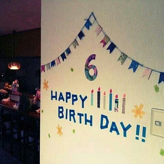 誕生日パーティーにピッタリなかわいい小物の作り方と飾り方 ハーフバースデー 飾り付け 誕生日 かざり バースデー 飾り付け