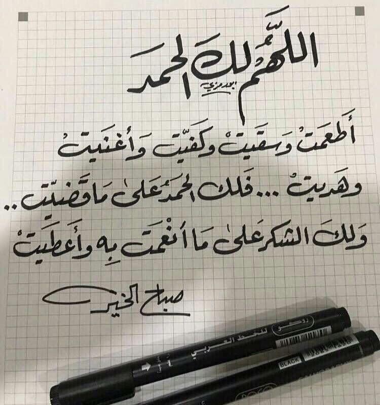 Pin By Ran Mori On الحمد لله والشكر لله حمدا وشكرا دائمين بدوام وجه الله الكربم Morning Greeting Words Allah