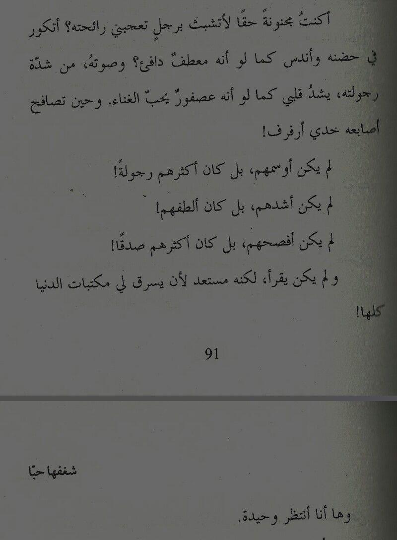 اهم شي يجيب لي المكتبات شغفها حبا محمد السالم Math Ees Sas