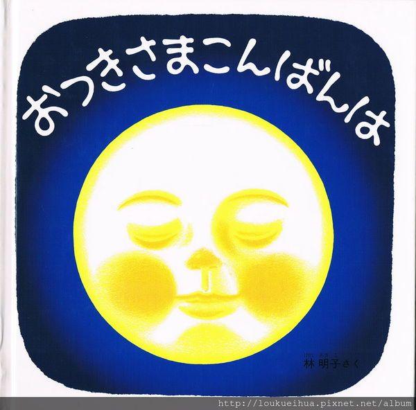 林明子的月亮晚安
