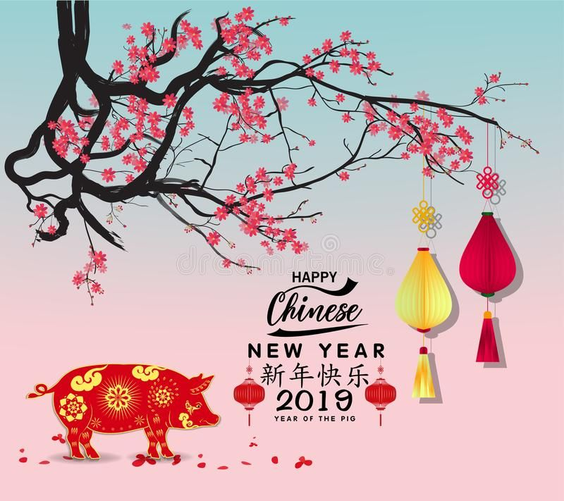 Happy Chinese New Year 2019, Year of the Pig. Lunar new