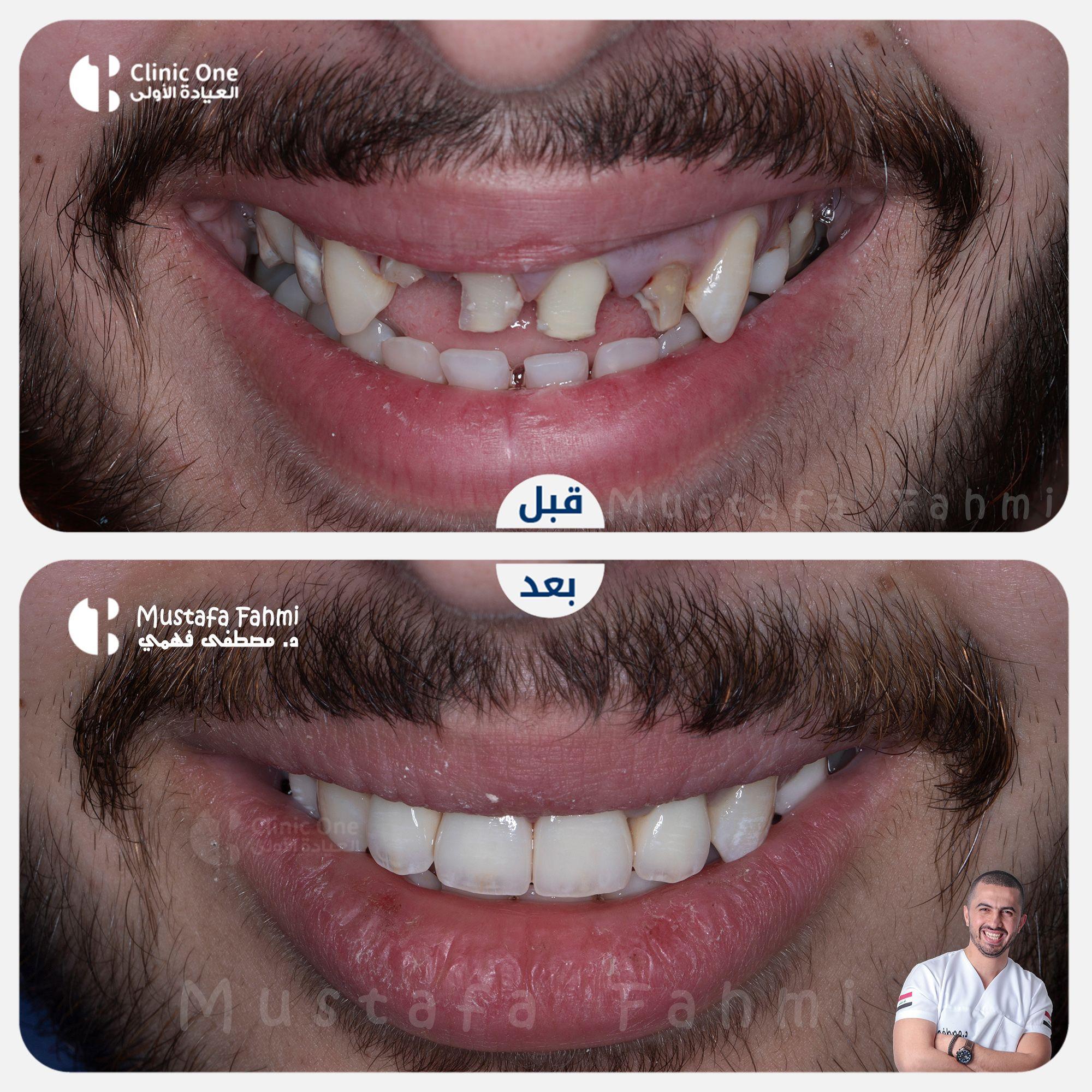 ابتسامة المشاهير Clinic