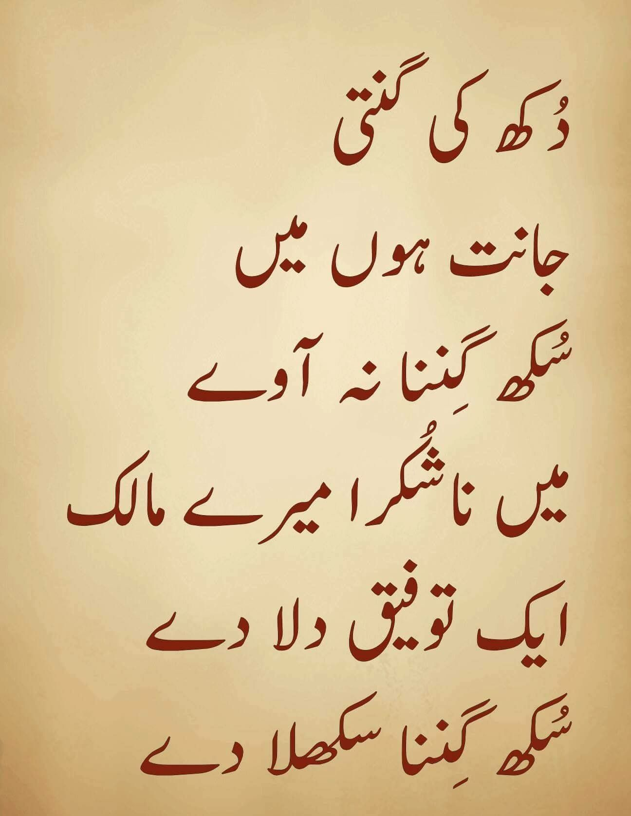 Pin by Tahirawasti Wasti on Allah | Urdu quotes, Urdu poetry